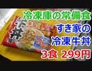 【常備食】すき家の冷凍ミニ牛丼 3食299円