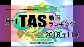 月刊TAS動画ランキング 2018年11月号