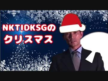 Christmas at NKTIDKSG