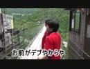 五旅 第13話「谷瀬の吊り橋」