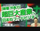 超巨大産業、日本のフードビジネス【新著 外食力】