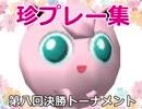 【第八回】64スマブラCPUトナメ実況【珍プレー集①】