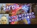 【ソウルキャリバー6】トゲピーでランクマッチ #14