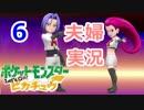 【夫婦実況】噛み合わないトレーナー2人でピッカーーーッ!! Part6  【Let's Go! ピカチュ...