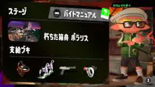 迫真鮭走部 バイトの裏技 mp.7