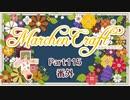 MarchenCraft~メルヘンクラフト~Part.115=番外=【Minecraftゆっくり実況】