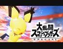 【実況】ガチピチュー勢のスマブラ8割必勝講座 改【大乱闘スマッシュブラザーズSPECIAL】