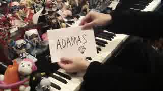 【ピアノ】 「ADAMAS」を弾いてみた 【SAO3期 OP】