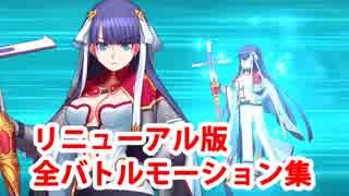 Fate/Grand Order マルタ リニューアル版宝具・スキル等全バトルモーション集(宝具ボイス3種)