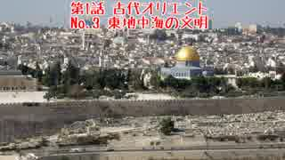 ゆっくり世界史講座(第3回 東地中海世界)