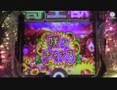 【発表会最速試打動画】P寄生獣【超速ニュース】
