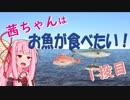 茜ちゃんはお魚が食べたい_1投目「海上釣堀のいろは」
