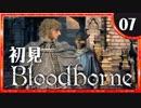 卍【実況】今日のブラッドボーン_07