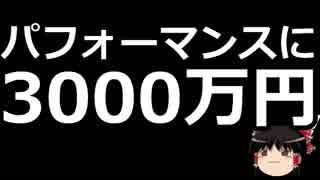 【ゆっくり保守】野党のパフォーマンスに3000万円が溶けた可能性