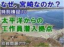 【拉致問題アワー #427】太平洋からの工作員潜入拠点~宮崎北部・特別検証10[桜H30/12/12]