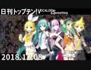 日刊トップテン!VOCALOID&something【日刊ぼかさん2018.12.08】