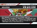 超SD戦国伝 刕覇外伝 -THE NEW GENERATIONS- 第四章
