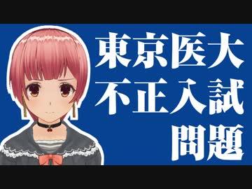 After all, discrimination remains unresolved 【 Tokyo Medical University Fraud Admissions Problem 】