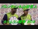 【2018】山田哲人&バレンティン 全HR【ホームラン競争風】