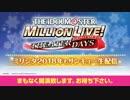 【ミリシタ生放送】ミリシタ2018年もサンキュー生配信【アイドルマスター ミリオンライブ!シアターデイズ 】