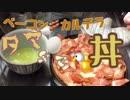 ベーコンカルデラ(゚∀゚)タマタマ湖丼【ご飯は4合】
