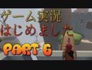 【HFF】ノリで始めた二人で行くHuman: Fall Flat PART6 【初実況】