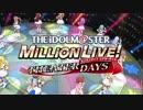 【ミリシタ新PV1080p高画質版】「アイドルマスター ミリオンライブ! シアターデイズ」PV第3弾