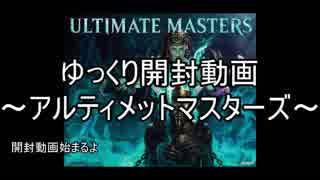 【ゆっくり】アルティメットマスターズの