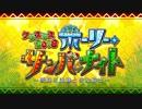 【Fate/Grand Order】クリスマス2018 ホーリー・サンバ・ナイト プロローグ