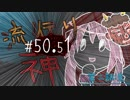 【実況】滑舌が試されるホラーが苦手な人の流行り神 #50.51【...