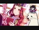 【十三州】聖獣戦姫320「賢女勇略」【会話付き三国志大戦】