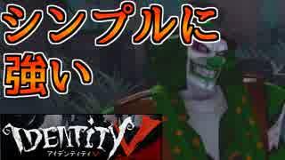 【実況】デッドバ…Identity V。【2】