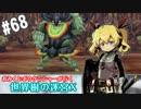 【HEROIC実況】おみくじボウケンシャーが行く世界樹の迷宮X【Part.68】