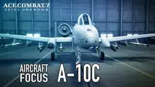 「A-10C紹介PV」「エースコンバット7 ACE