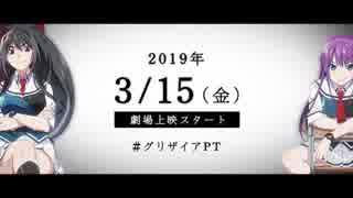 3_15(金)劇場上映「グリザイア:ファントムトリガー THE ANIMATION」第2弾PV/歌・南條愛乃