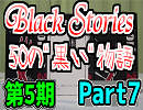 【Black Stories】5人で不可思議な事件の謎を解く黒い物語part7【複数実況】