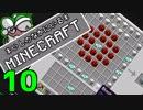 【Minecraft 1.12】*いしのなかにいる*MINECRAFT part.10【...