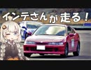 【紲星あかり車載】インテさんが走る!~日光サーキット編~
