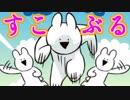 ホントにもう、すこぶる走るウサギなんですよ。