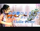お砂糖ひとさしで/メリー・ポピンズ【【バイオリン 】【Violi...