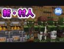 【マインクラフト】アップデート1.14 NEW村人と熔鉱炉・燻製器の使い方 アンディマ...