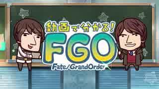 【FGO#2】『動画で分かる!Fate/Grand Ord