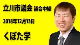 【くぼた学】文教委員会(2018年12月13日)その1【立川市議会議会中継】