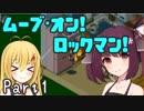 【ロックマンエグゼ】ムーブオン!ロックマン!Part1【VOICEROID実況】