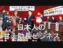 日本人の甘え助長ビジネス あべりょう Spotifyはコレ→goo.gl/Nad2Tg