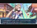 【実況】今更ながらFate/Grand Orderを初プレイする! ホーリーサンバナイト2