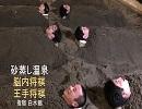 """Sand steamed hot spring shogi """"Brain shogi, Ode shogi"""""""