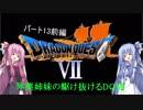 【PS版DQ7】琴葉姉妹がDQ7の世界を駆け抜けるようですPart13前編【VOICEROID実況】