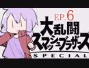 結月ゆかりのスマブラァァァァァァァァァア!EP.6