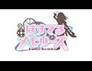 『ぱすてるメモリーズ』PV
